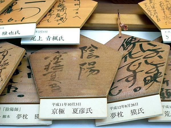 2011-京都之旅-第四天-晴明神社-繪馬-京極夏彥與夢枕貘.jpg