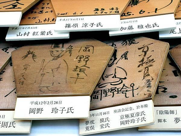 2011-京都之旅-第四天-晴明神社-繪馬-京極夏彥與夢枕貘與京極夏彥.jpg