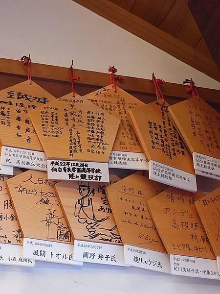 2011-京都之旅-第四天-晴明神社-繪馬-岡野玲子.jpg