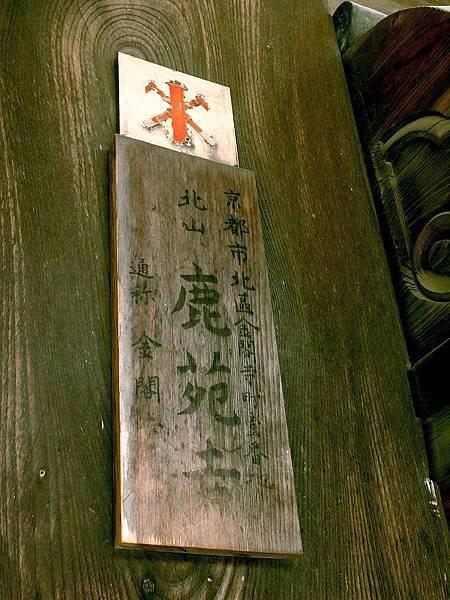 2011-京都之旅-第四天-前往鹿苑寺-04.jpg