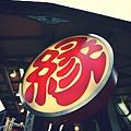 2011-京都之旅-第五天-清水寺-人都想祈求天賜良緣.jpg