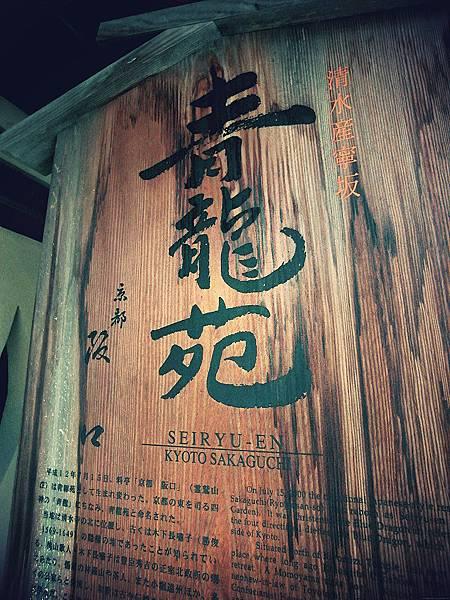 2011-京都之旅-第五天-青龍苑-01.jpg