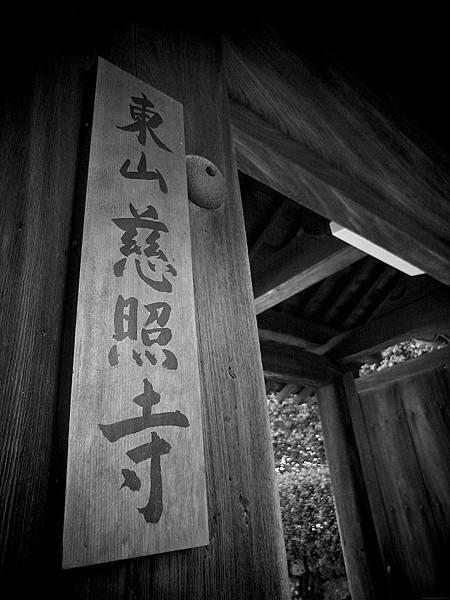 2011-京都之旅-第五天-慈照寺-02.jpg
