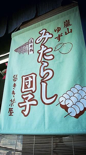 2011-京都之旅-第六天-嵯峨野 嵐山-烤丸子店招.jpg