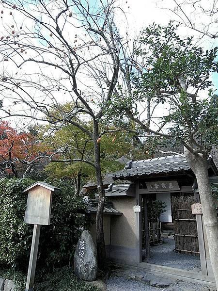 2011-京都之旅-第六天-嵯峨野 嵐山-落柿舍-01.jpg