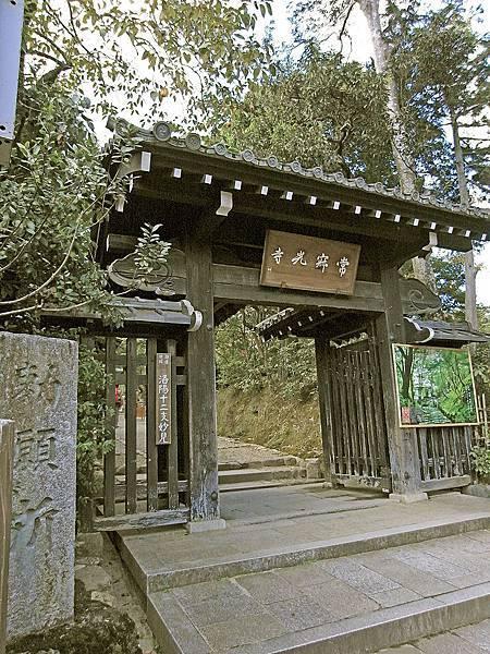 2011-京都之旅-第六天-嵯峨野 嵐山-常極光寺-01.jpg