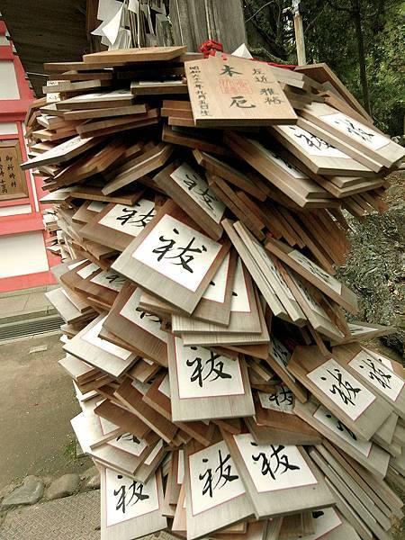 2011-京都之旅-第八天-春日大社 繪馬-01.jpg