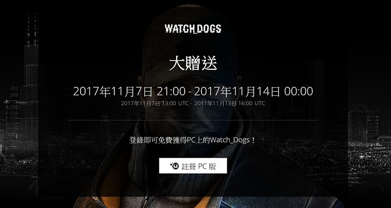 20171108watchdogs.jpg
