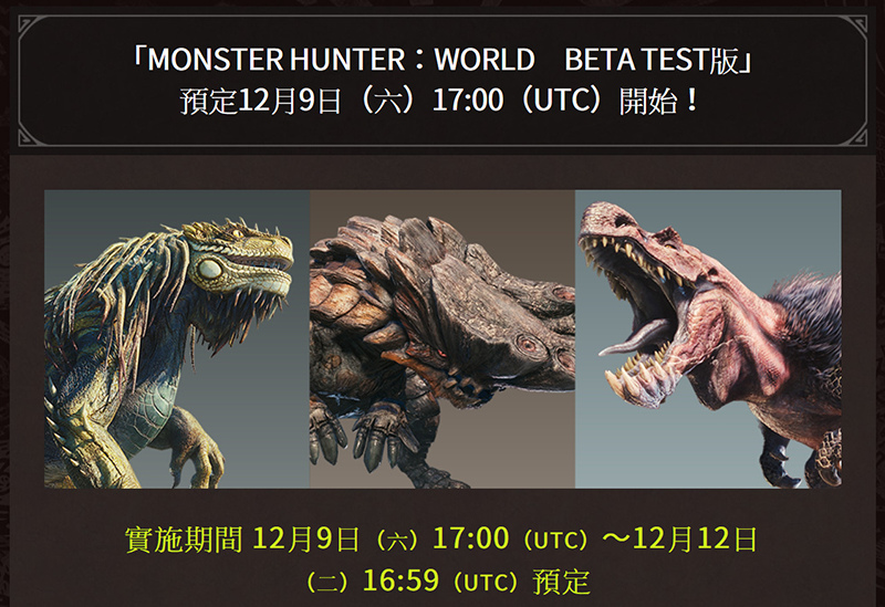 20171207MonsterHunter.jpg