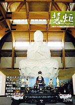 慧炬雜誌NO.539