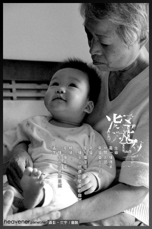 阿母與小冠霖之「凝望」/攝影、塵襲