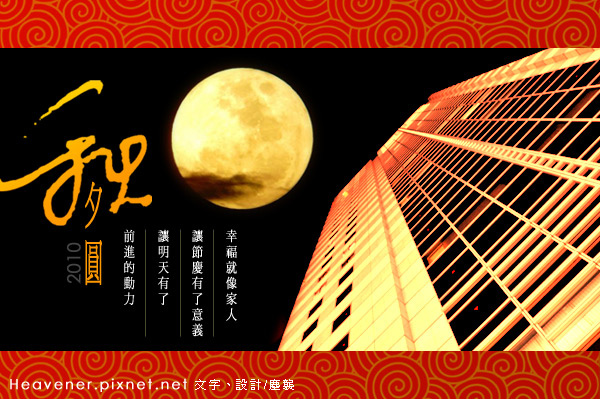 2010中秋節快樂