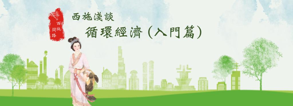 西施淺談-循環經濟(入門篇)