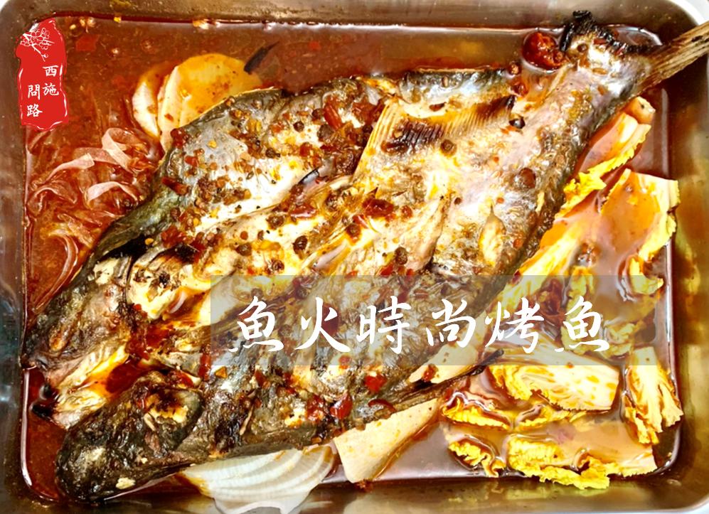 魚火烤魚.png