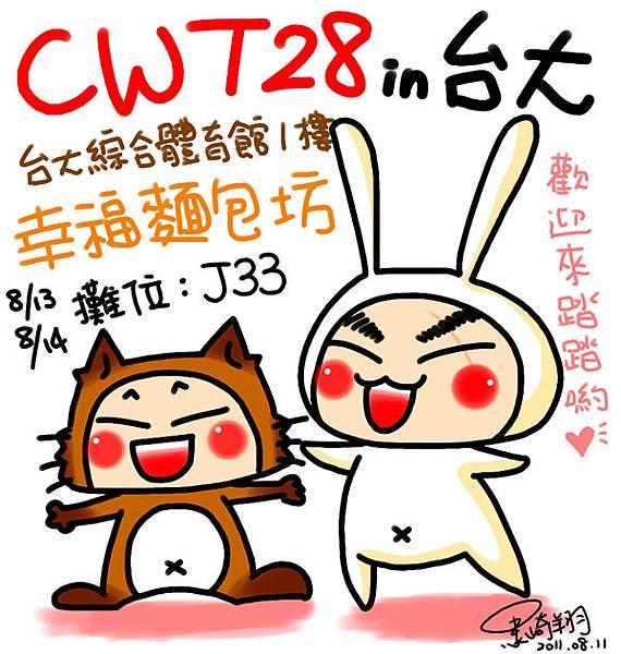 CWT28歡迎圖(縮).jpg