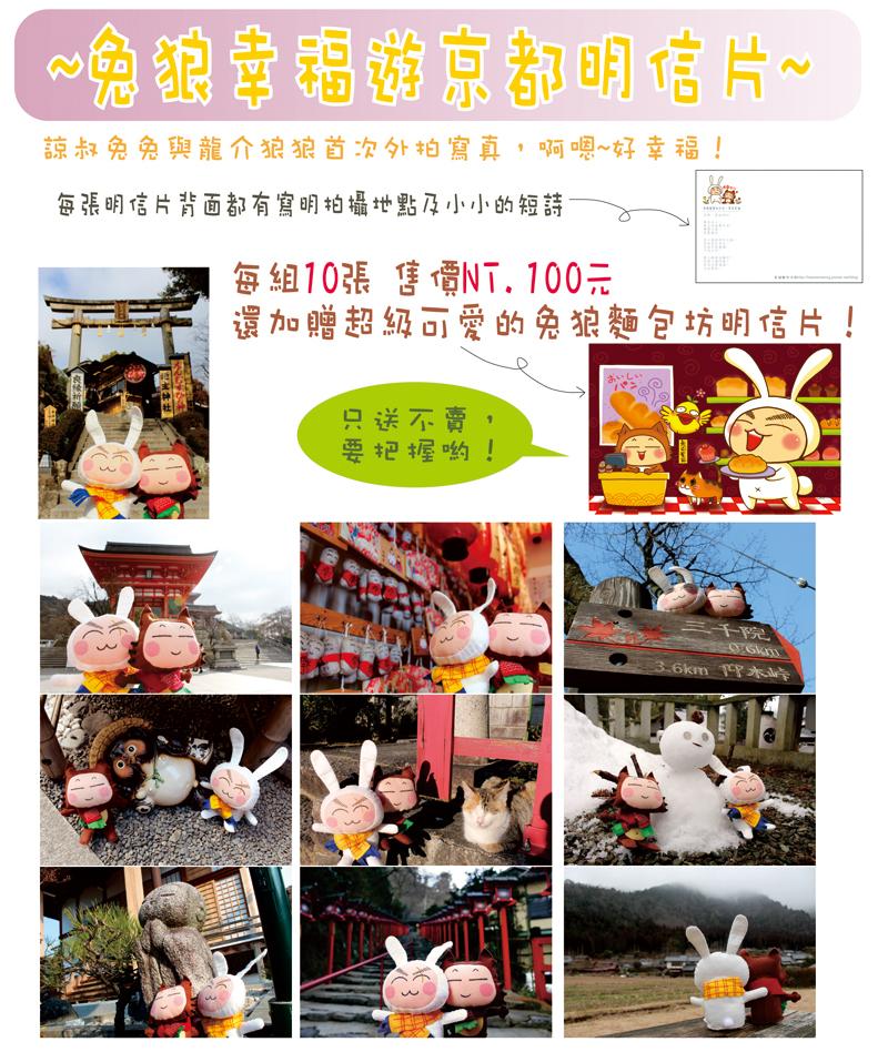 兔狼明信片DM(小)-01
