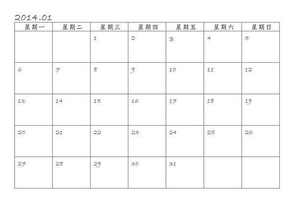 樣本-2014月記事