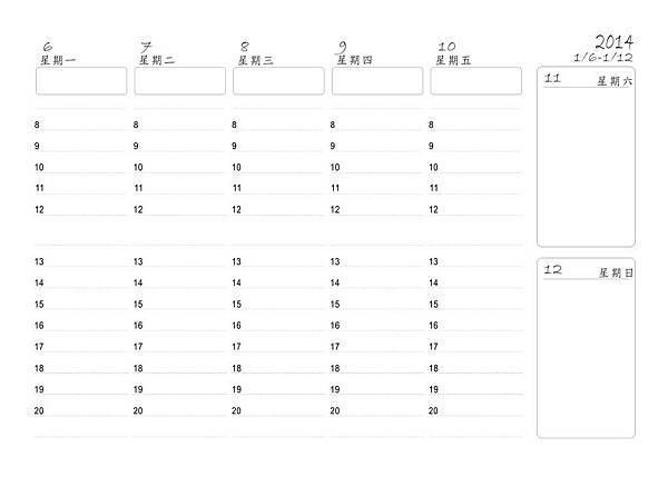 樣本-2014週記事