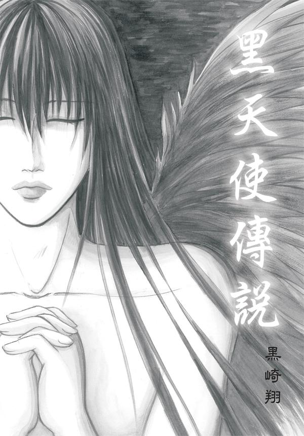 黑天使傳說-廣告用圖.jpg