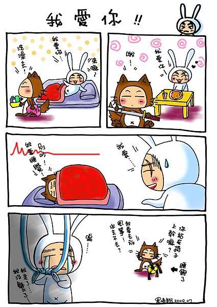 繪本--我愛你(鮮網).JPG