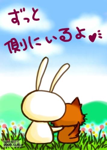 兔兔安慰狼狼圖-縮小版.JPG