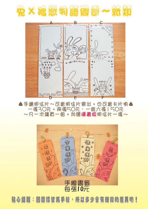 露天--周邊商品02.jpg