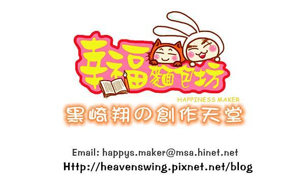 名片設計-幸福麵包坊(正)