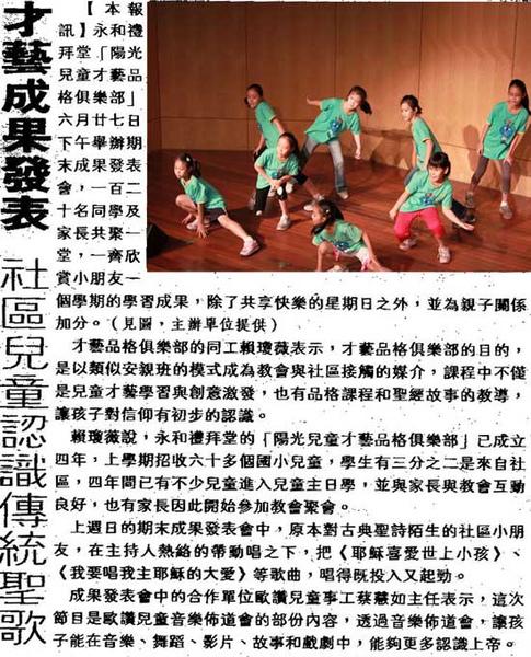 20100704國度復興報.jpg