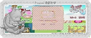 Punimal 遊戲教學.jpg