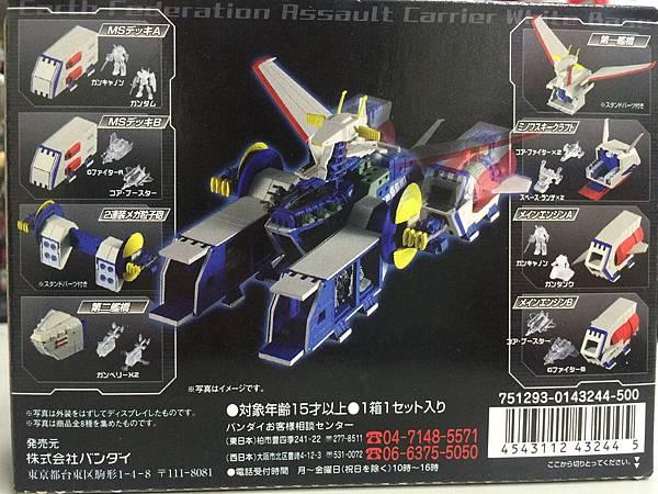 第一艦橋-外盒 (2).JPG