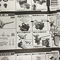 第一艦橋-說明書2.JPG