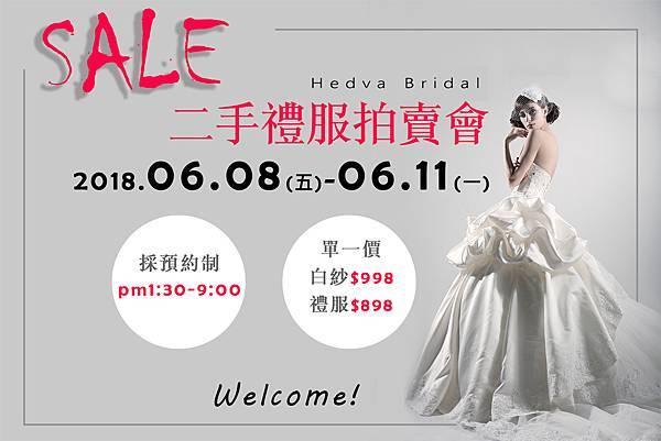 禮服拍賣.jpg
