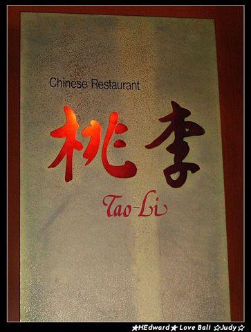 第四天我們去吃中式的早餐