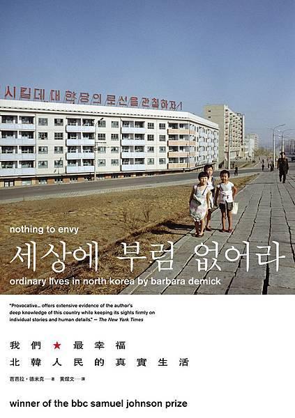 我們最幸福北韓人民的真實生活