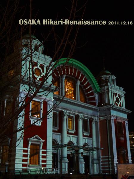 大阪中央公會堂(晚上)