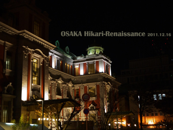 大阪中央公會堂