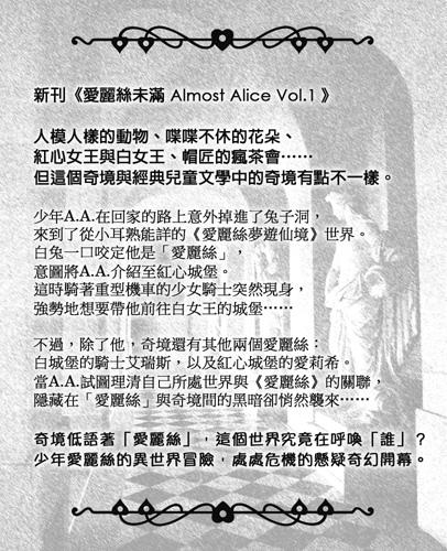愛麗絲未滿 Almost Alice vol.1 騎士愛麗絲 文案