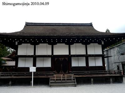 下鴨神社-神服殿