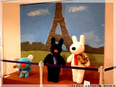 2010.05.14 「麗莎與卡斯柏」日本出版十週年展