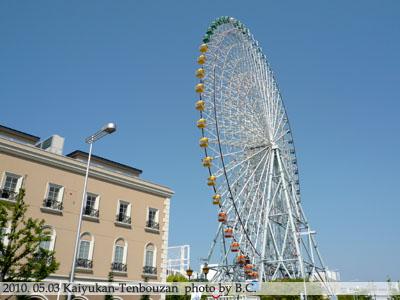 2010.05.03 大阪海遊館與天保山