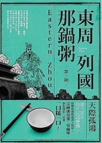 天際孤鴻《東周列國那鍋粥-第一碗》