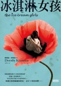 桃樂絲‧庫姆森《冰淇淋女孩》