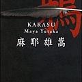 麻耶雄嵩《鴉》日文版