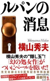 橫山秀夫《羅蘋計畫》日文版