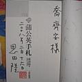 2008年國際書展恩田陸老師字體優美的簽名!!!