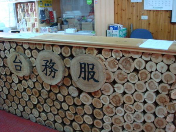 有名的合歡山莊的服務台  木頭排列的很漂亮吧!