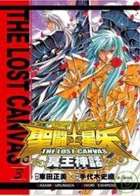 THE LOST CANVAS 冥王神話第三集