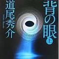道尾秀介《背之眼》日文版