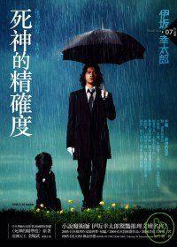 伊坂幸太郎《死神的精確度》