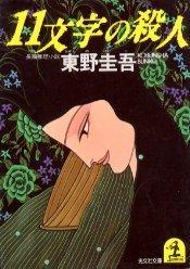 東野圭吾《十一字殺人》日文版